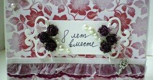 Восьмая годовщина свадьбы
