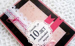 Что дарят супруги на 10 годовщину свадьбы?