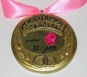Поздравления с розовой свадьбой