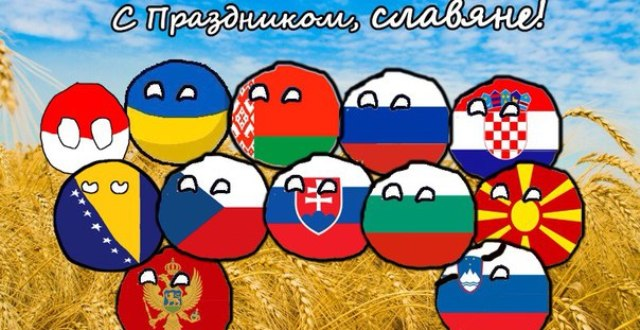 День дружбы и единения славян