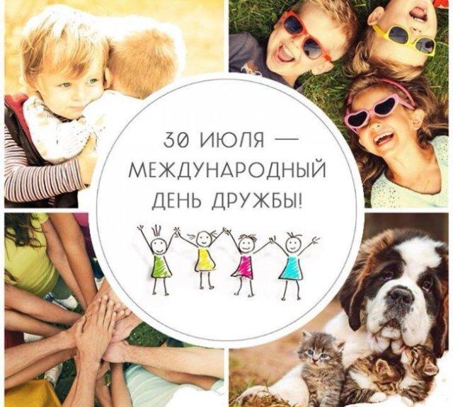История Дня дружбы