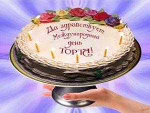 Всемирный день торта