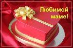 Подарки любимой маме на 8 марта