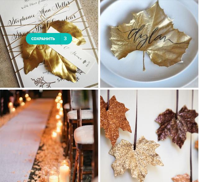 Украшаем свадьбу листьями