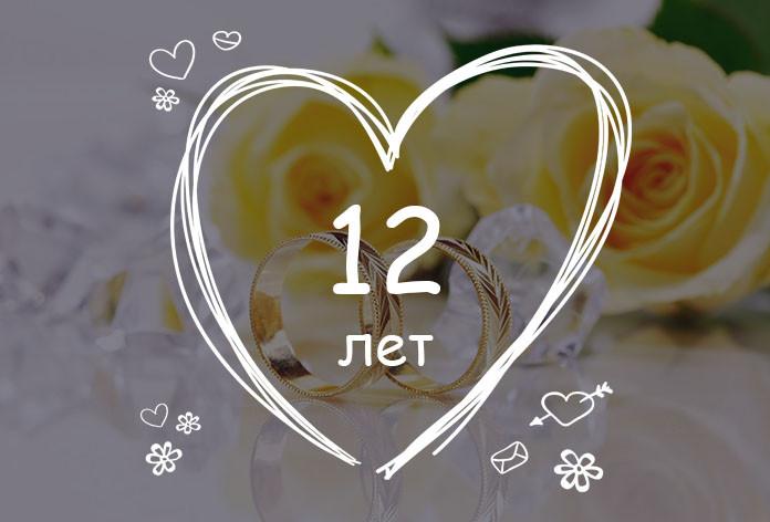 12 годовщина свадьбы