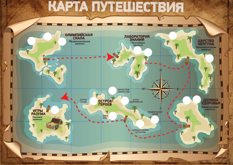 Карта с материками для морской вечеринки