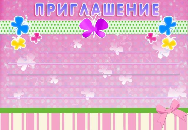 03_Приглашения_БАБОЧКИ_ПУСТОЙ БЛАНК_N2