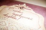 Ситцевая свадьба: празднуем так, чтоб дожить до золотой
