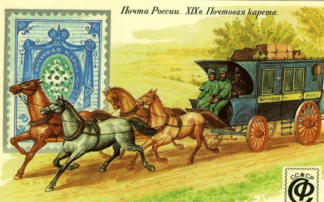 Почтовая карета 17 века