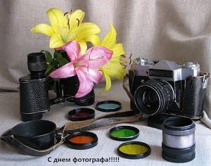 Праздник фотографов