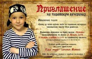Пригласительные на пиратскую вечеринку для детей