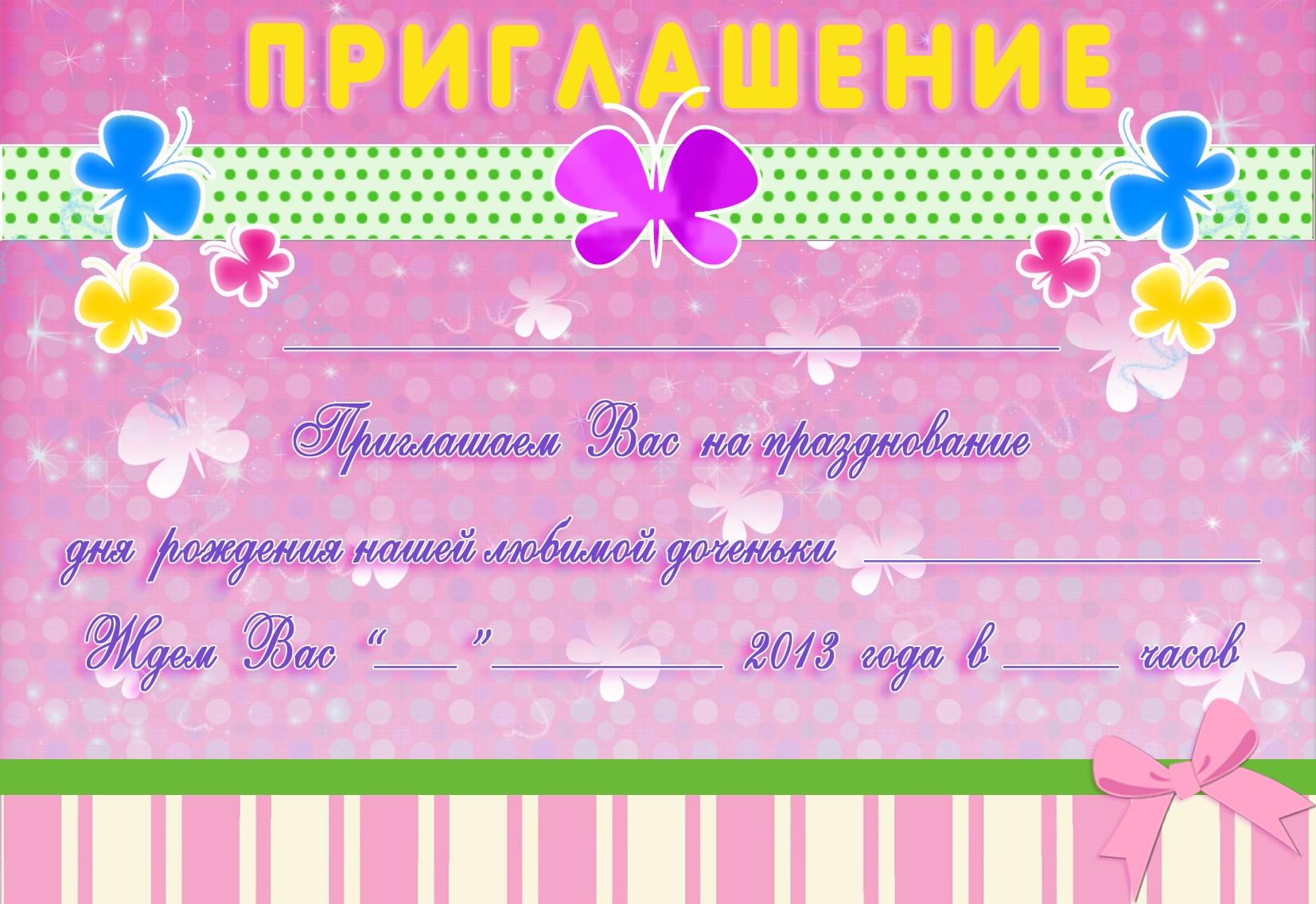 Картинки надписями, пригласительные на день рождение для девочек