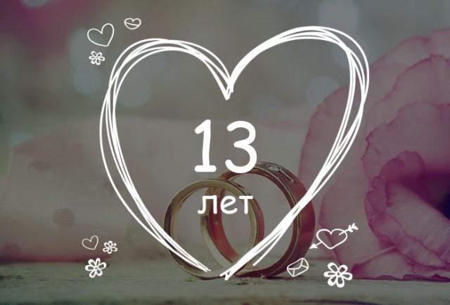 13 лет