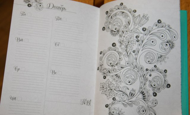 Ежедневник-раскраска
