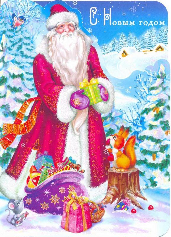Самая красивая открытка с дедом морозом, открытки