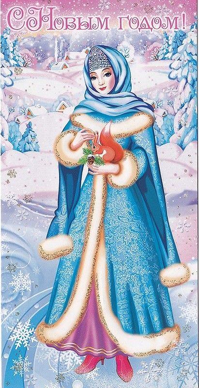 Открыток красивыми, новогодние советские открытки со снегурочкой