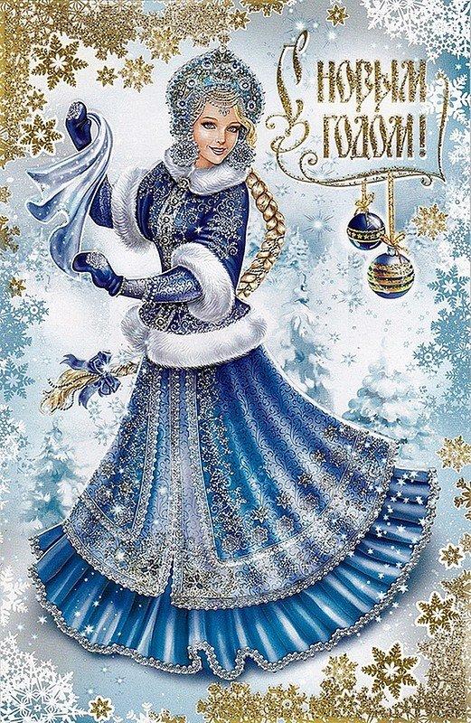 Снегурочки для открыток