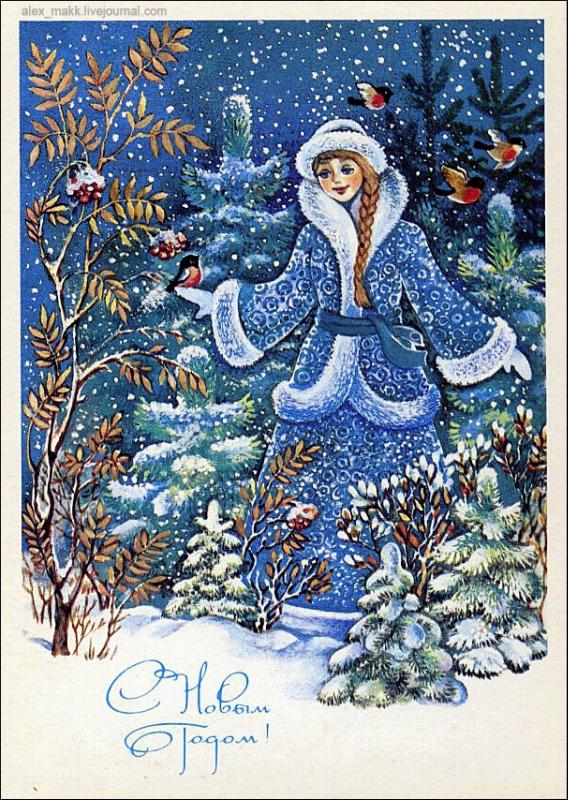 Советские новогодние открытки со снегурочками