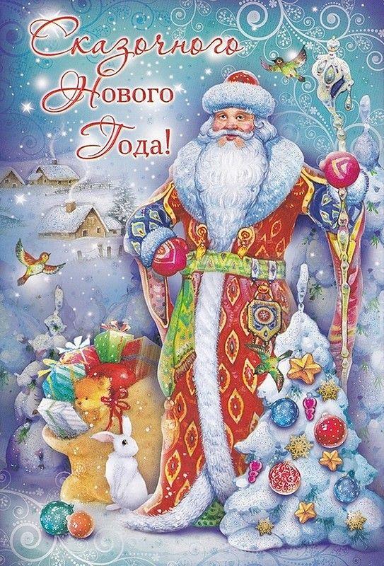 Красивый дед мороз открытка